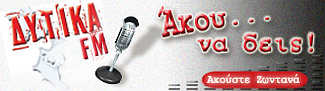 ΔΥΤΙΚΑ FM