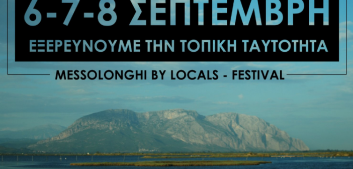 Tο πρόγραμμα του «Messolonghi By Locals Festival»