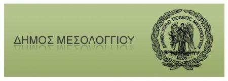 Χρηματοδότηση στον δήμο Μεσολογγίου  για την ενοποίηση των πληροφοριακών συστημάτων του