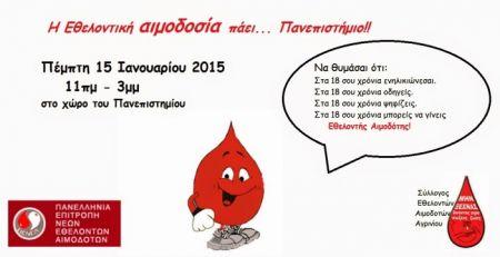 Η Εθελοντική Αιμοδοσία πάει …..Πανεπιστήμιο!!