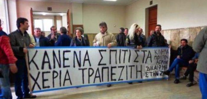 Κινητοποίηση για αποτροπή πλειστηριασμού κατοικίας στο Μεσολόγγι