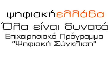 «Ψηφιακή Σύγκλιση» στην Αιτωλοακαρνανία