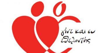 Νέο Διοικητικό Συμβούλιο του Συλλόγου Εθελοντών Αιμοδοτών Αγρινίου