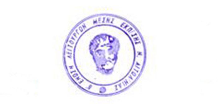 Η  Β΄ ΕΛΜΕ Αιτ/νίας για μεταφορά στην Πάτρα των πανεπιστημιακών σχολών που λειτουργούν στο Αγρίνιο