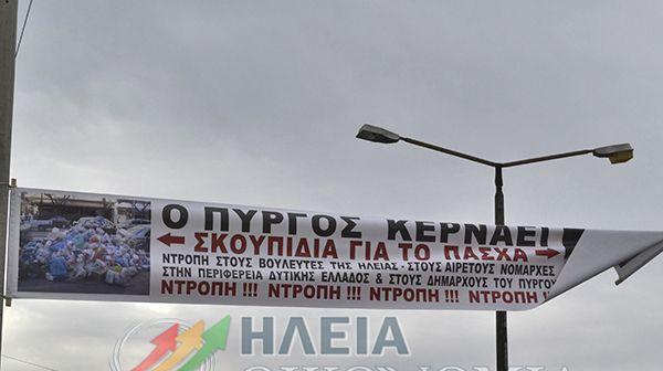 Ηλεία: Ο Πύργος «κερνάει» σκουπίδια το Πάσχα – Αναρτήθηκε πανό στην είσοδο της πόλης