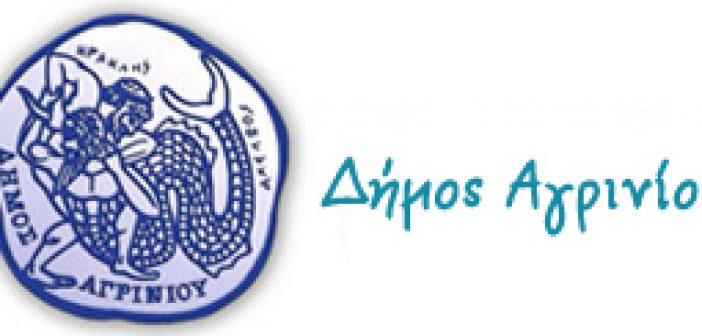 Ανακοίνωση του Δήμου Αγρινίου για τους ιδιοκτήτες και χρήστες σημείων υδροληψίας