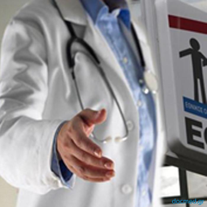 Απομακρύνονται από το ΙΚΑ οι γιατροί που συμμετείχαν στη μεγάλη κομπίνα
