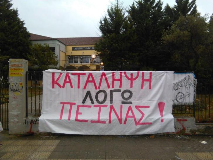 Η Φώνη των φοιτητών του ΔΕΑΠΤ-ΔΠΔΠ και οι προτάσεις τους