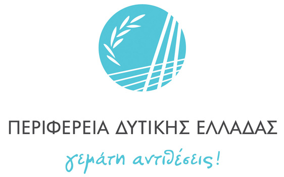 Περιφέρεια Δυτ. Ελλάδας: Υποβολή αιτήσεων ένταξης επενδυτικών σχεδίων