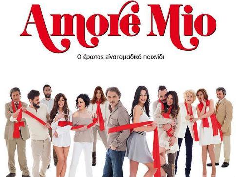 """Το """"Amore Mio"""" από την Πέμπτη στον  """"Άνεσις"""""""