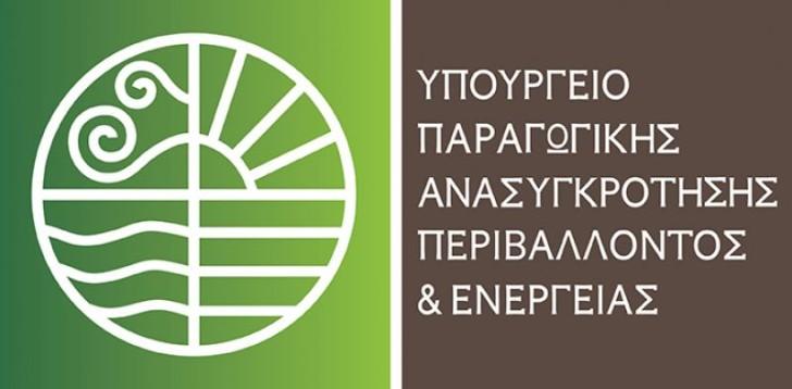 Το Υπουργείο Παραγωγικής Ανασυγκρότησης, Περιβάλλοντος και Ενέργειας για τις αγορές ενόψει της εορτής του Πάσχα