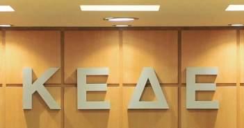 Επιμένει η ΚΕΔΕ: Πρώτα θα εξαιρεθούν νομικά οι πόροι που ζητά και μετά θα υλοποιήσει την ΠΝΠ