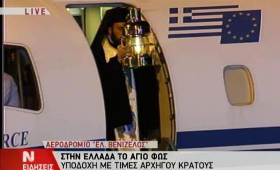 Στην Ελλάδα το Άγιο Φως