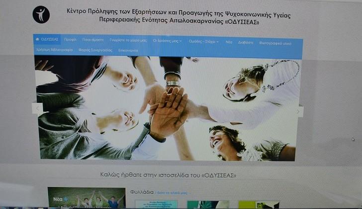 Ξεκίνησε η λειτουργία της ιστοσελίδας του Κέντρου Πρόληψης «Οδυσσέας»