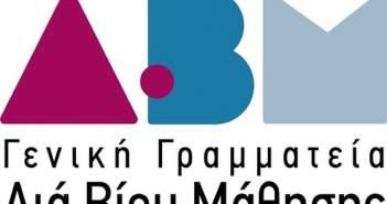 Εξετάσεις για την πιστοποίηση της Ελληνικής γλώσσας από τη Διεύθυνση Δια Βίου Μάθησης