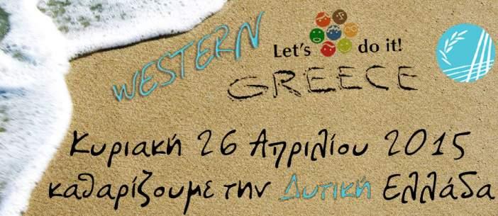 """Ολοκληρωμένο σχέδιο δράσης """"Let's do it Greece"""" από την Περιφέρεια Δυτικής Ελλάδας"""