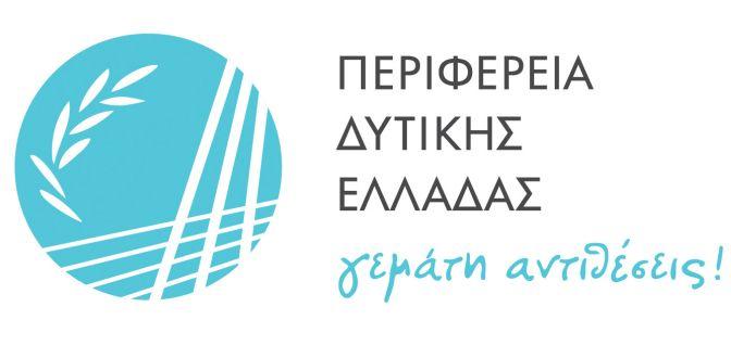Η Περιφέρειας Δυτικής Ελλάδας για τις νέες κατασχέσεις τροφίμων ζωικής προέλευσης