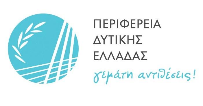 Υποβολή αιτήσεων για το πρόγραμμα «ΣΤΕΓΑζω» της Περιφέρειας Δυτικής Ελλάδας σε συνεργασία με την Μητρόπολη Πατρών