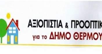 "H ""Αξιοπιστία και η προοπτική για τον Δήμο Θέρμου"" με αφορμή το Δημοτικό Συμβούλιο της 27ης Μαρτίου"
