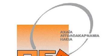 Ψήφισμα του  Δ.Σ. της Π.Ε.Δ. Δυτικής Ελλάδας