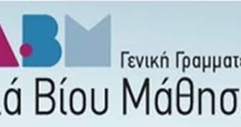 H Γ.Γ. Δια Βίου Μάθησης για την πιστοποίηση της Ελληνικής γλώσσας