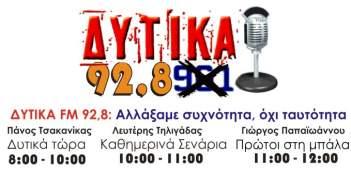 ΔΥΤΙΚΑ FM 92,8: Αλλάξαμε συχνότητα, όχι ταυτότητα