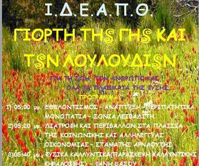 Ι.Δ.Ε.Α.Π.Θ. | «Γιορτή της γης και των λουλουδιών» – στο Μύλο της Κασσάνδρας