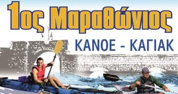 Το Σάββατο 27 Ιουνίου ο 1ος Μαραθώνιος Κανόε-Καγιάκ στη Λιμνοθάλασσα Μεσολογγίου – Αιτωλικού