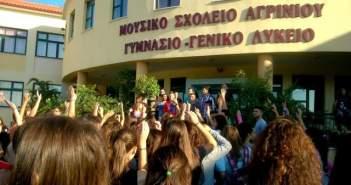 Μουσικό Σχολείο Αγρινίου: Οι εξετάσεις εισαγωγής των υποψήφιων μαθητών για την Α΄ Γυμνασίου