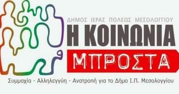 """Η  """"Κοινωνία Μπροστά"""" για τη συνάντηση με τον Υπουργό Υγείας κ. Π. Κουρουμπλή"""
