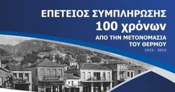 Eκδήλωση για την Επέτειο Συμπλήρωσης 100 χρόνων από την μετονομασία του Θέρμου