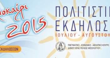Μεσολόγγι: Πρόγραμμα καλοκαιρινών εκδηλώσεων
