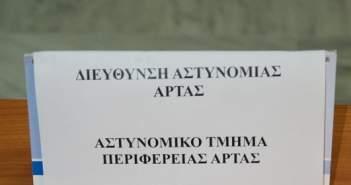 Συνελήφθησαν Αλβανοί με εκρηκτικά στη Συκούλα Αιτωλοακαρνανίας