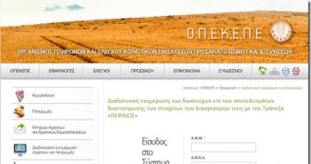 ΟΠΕΚΕΠΕ: Άνοιξε ο online έλεγχος για την Ενιαία Ενίσχυση 2015