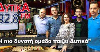 """Το πληρέστερο ενημερωτικό πρόγραμμα στον """"ΔΥΤΙΚΑ FM 92,8"""""""