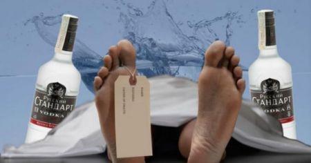 Ρώσος «πέθανε» μετά από κατανάλωση βότκας, ξύπνησε στο νεκροτομείο και επέστρεψε στο πάρτι