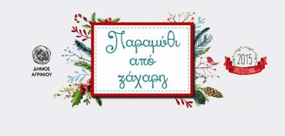 Το πρόγραμμα εκδηλώσεως του Δήμου Αγρινίου για τα Χριστούγεννα!