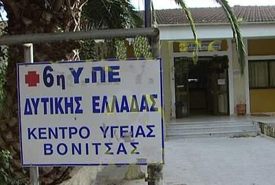 Πρόταση για λειτουργία Δημοτικού Ιατρείου στη Βόνιτσα!