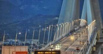 Πάτρα:Yπάλληλος πολυεθνικής προσπάθησε να πηδήξει από τη γέφυρα Ρίου-Αντιρρίου-Θρησκευτικοί οι λόγοι…