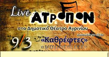 """""""Καθρέφτες"""" από το μουσικό σχήμα """"Άτροπον"""" στο Δημοτικό Θέατρο Αγρινίου"""
