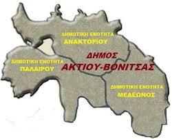 Συνεδριάζει το Δημοτικό Συμβούλιο Ακτίου Βόνιτσας την Παρασκευή 19 Φεβρουαρίου