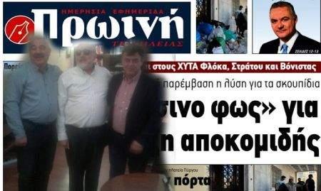 Ο Δήμαρχος Ξηρομέρου έπεισε τον Δήμαρχο Ακτίου-Βόνιτσας για τα πάρει τα σκουπίδια της Ηλείας;