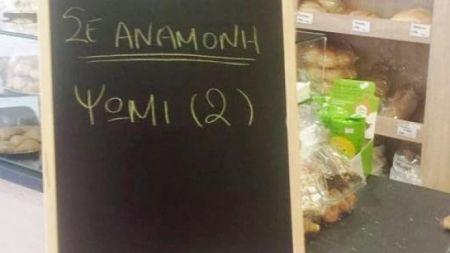"""Πάτρα: Γιγαντώνεται το κίνημα """"ψωμί σε αναμονή""""!"""