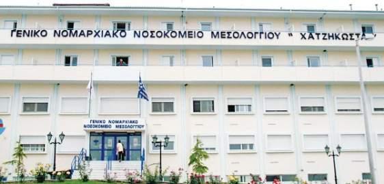 Π. Παπαδόπουλος: Τρεις νέες προσλήψεις επικουρικού προσωπικού στο Νοσοκομείο Μεσολογγίου