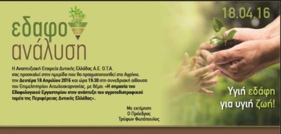 Ημερίδα στο Αγρίνιο με θέμα: «Η σημασία του Εδαφολογικού Εργαστηρίου στην ανάπτυξη του αγροτοδιατροφικού τομέα»