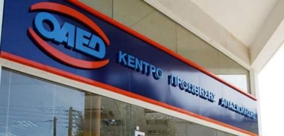 Δυτική Ελλάδα: Ο ΟΑΕΔ δίνει τις εβδομαδιαίες πληρωμές παροχών ανεργίας