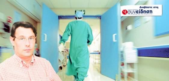 «Καθαρές» επιλογές στα νοσοκομεία