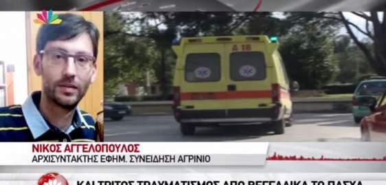 """Στο STAR η """"Συνείδηση"""" για τον τραυματισμό 14χρονου στην Νεάπολη Αγρινίου από αυτοσχέδιο βαρελότο"""