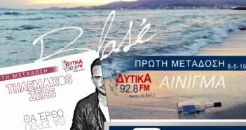 """Πρώτες μουσικές μεταδόσεις από τον """"ΔΥΤΙΚΑ FM"""""""