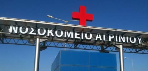 Κ. Καραγκούνης: «Κόκκινος συναγερμός στο Νοσοκομείο του Αγρινίου»